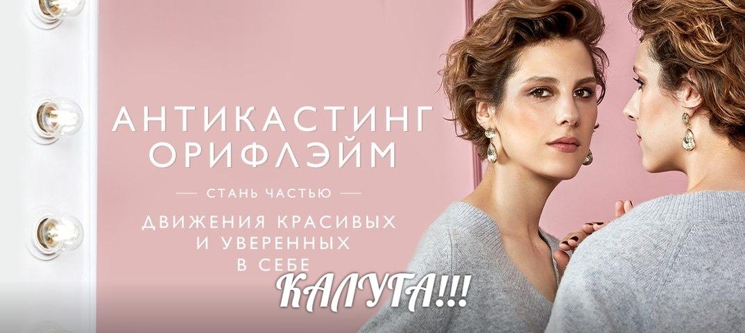 Афиша Калуга Антикастинг в Калуге