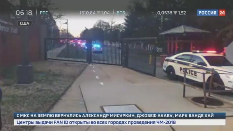 Новости на Россия 24 • На военной базе в США 11 человек почувствовали себя плохо после вскрытия письма