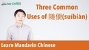 "How to say Whatever!"" in Chinese? - Mandarin Lesson 09: 3 Uses of the word 随便(suíbiàn) 