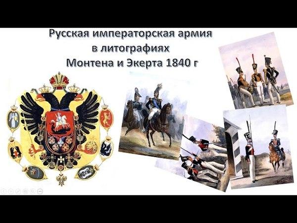 Русская императорская армия в литографиях Монтена и Экерта. 1840 г