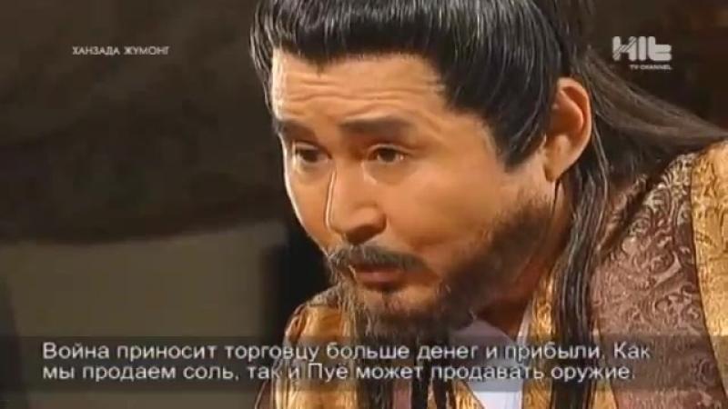 Ханзада Жумонг 14 бөлім _ серия