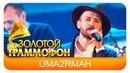 Uma2rmaH Бестия Live 2016