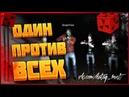 RUST LEGACY КРУТАЯ ПЕРЕСТРЕЛКА В ИГРЕ РАСТ 1 vs 5