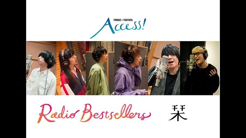 FM802 × TSUTAYA ACCESS! - Shiori ~ Radio Bestsellers