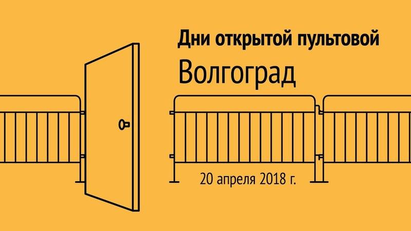 Дни открытой пультовой Волгоград 20 апреля 2018 г