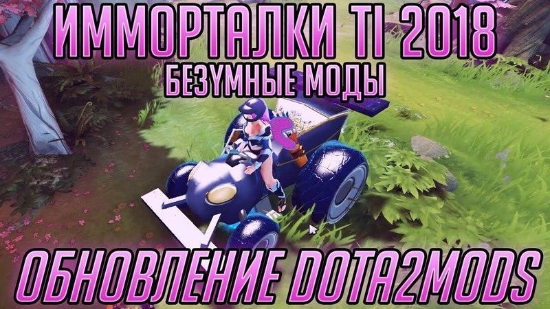Dota2Mods Имморталки Ti 2018 и БЕЗУМНЫЕ МОДЫ