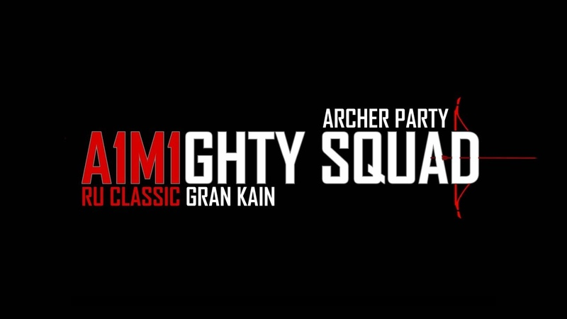 Lineage 2 Classic Gran Kain a1m1ghty squad (RMT) One day in the life (09.07.2018)