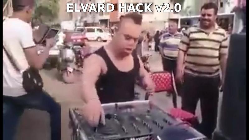 Когда юзаешь ELVARD HACK
