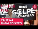 Bom dia 247 (1/7/18) – Crise na mídia golpista: mordaça na Globo, demissões na Abril