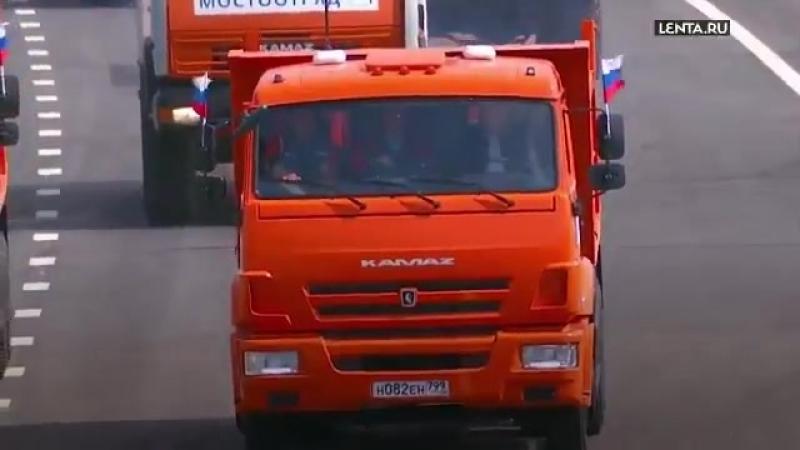 Лента.Ру.Сделали проезд Путина по Крымскому мосту чуточку эпичней.