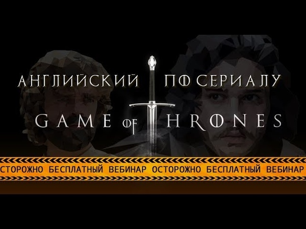 Учим Английский по Сериалу Игра Престолов Game Of Thrones EnglishDom