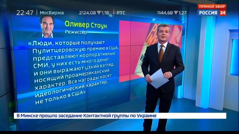 Новости на Россия 24 • Оливер Стоун премии вроде Пулитцеровской мне не нужно