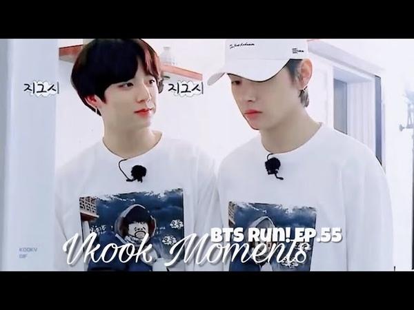 Vkook Taekook Moments || Run BTS! EP.55