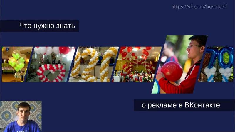 Реклама во ВКонтакте: как сформулировать концепцию рекламной кампании в 5 шагов