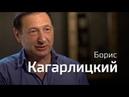 Борис Кагарлицкий о пенсионной реформе кризисе левого движения и классовом сознании По живому