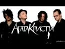 Агата Кристи - Сказочная тайга