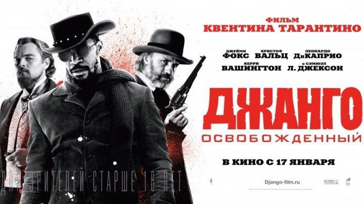 Джанго освобожденный Django Unchained (2012)