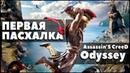 Assassin's Creed: Odyssey - НАШЛИ ПЕРВУЮ ПАСХАЛКУ! / ПЕРВЫЕ ПАСХАЛКИ В ОДИССЕЕ! [Easter Egg]