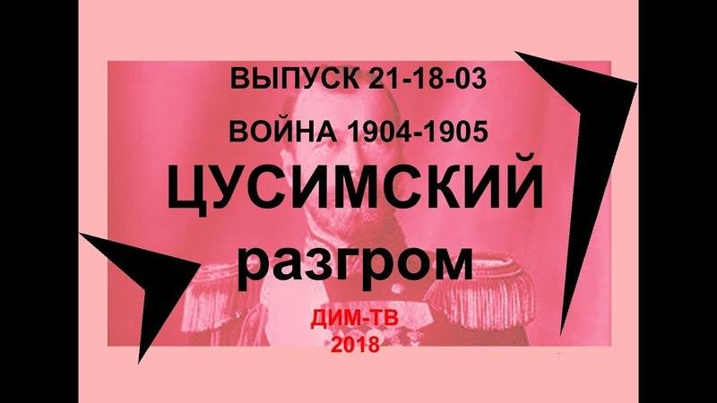 21 18 03 ЦУСИМСКИЙ РАЗГРОМ Цусимский бой история России Загадки России Русско Японская война