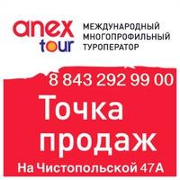 Анекс тур Казань.Горящие туры из Казани.Турфирмы