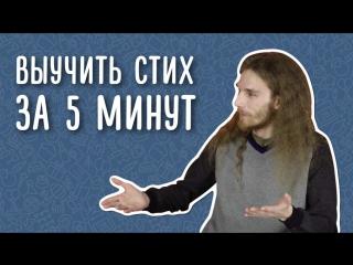Люди пробуют выучить стих Пушкина за 5 минут