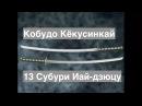КОБУДО КЁКУСИНКАЙ. 13 СУБУРИ ИАЙ-ДЗЮЦУ (5-3 КЮ)