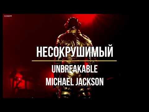 Michael Jackson - Unbreakable - Несокрушимый (перевод)