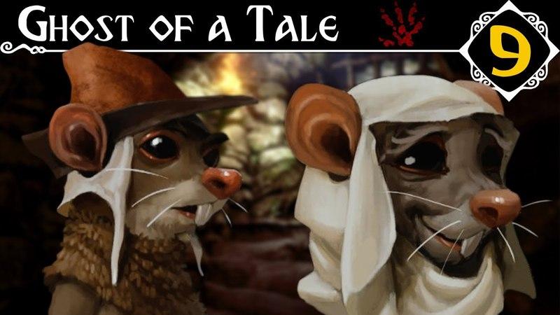 ВЕСТИ О МЕРРЕ | Прохождение Ghost of a Tale - Серия №9