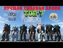 Fallout 4: ТОП-7 Лучшей Силовой Брони Моды