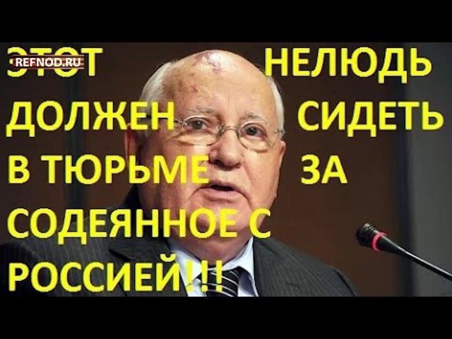 Такого предательства история не знает! Горбачева под суд! Акция НОД REFNOD.RU 3.03.18