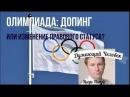 Олимпиада нас отстранили не за допинг Игорь Полуйчик