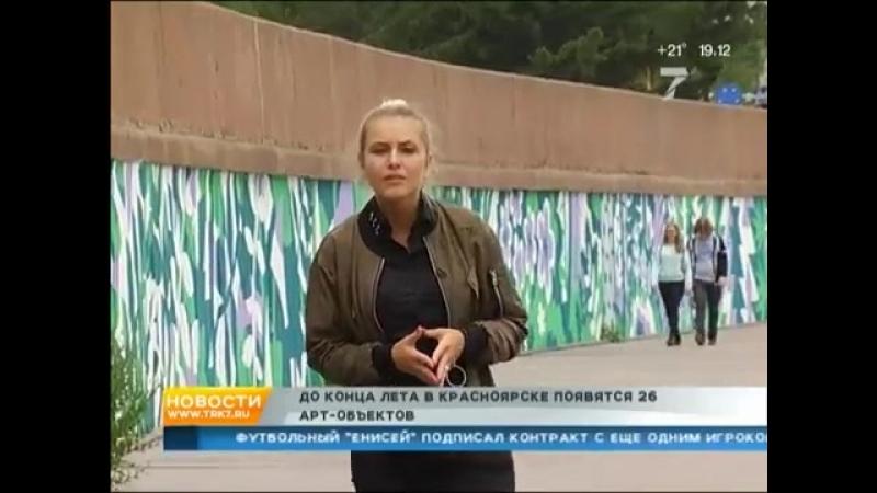 В Красноярске до конца лета запустят десятки арт объектов вот самые яркие