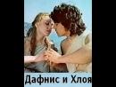 Дафнис и Хлоя (1993) Россия