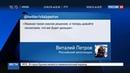Новости на Россия 24 • Петров хочет заменить Росберга в Mercedes