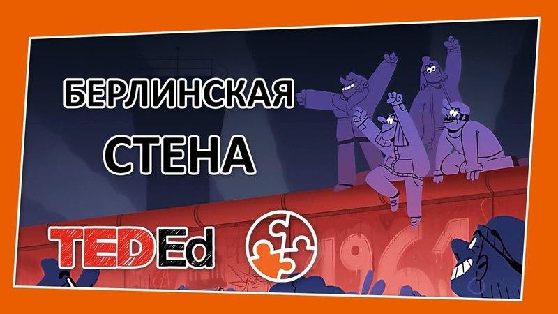 🔶 Берлинская стена [TED-Ed на русском]
