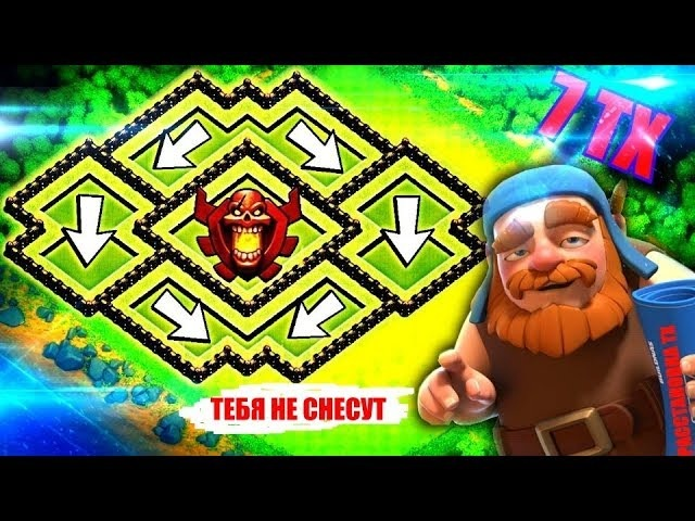 ТОП РАССТАНОВКА 7 ТХ | ЛУЧШАЯ БАЗА Clash of Clans