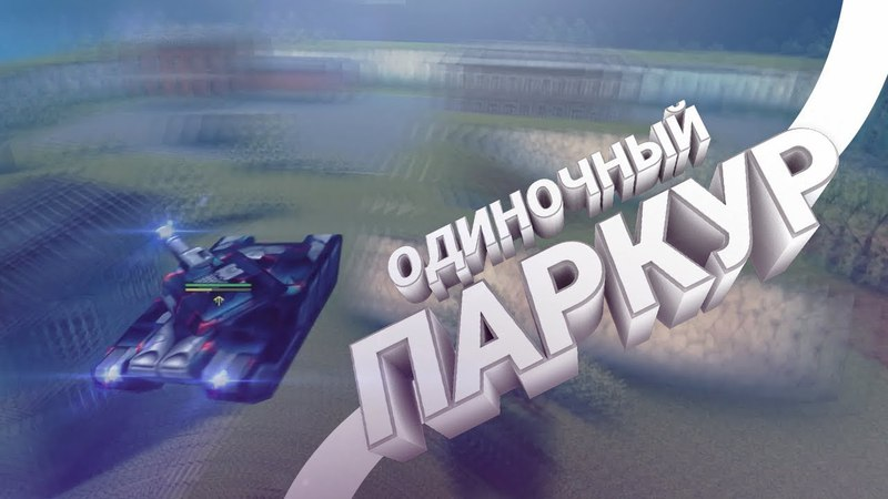 ТАНКИ ОНЛАЙН - ОДИНОЧНЫЙ ПАРКУР ВИКИНГ М4 ГРОМ М3 ( One Man Parkour ) от SULTAN666