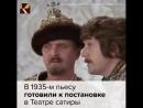 Фильм  Иван Васильевич меняет профессию сняли по пьесе, которую Булгаков написал в 30-е годы