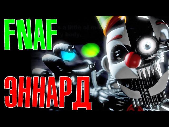 Эннард ФНАФ из Лего Самоделки Аниматроники FNAF 5 Ennard LEGO Five Nights at Freddy's