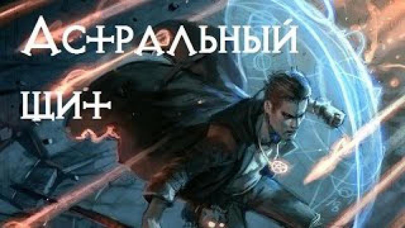 Защитная магия №1. Астральный Щит (Защитная Аура)