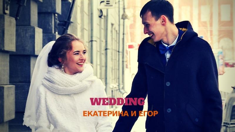 Свадьба в Омске. Егор и Екатерина