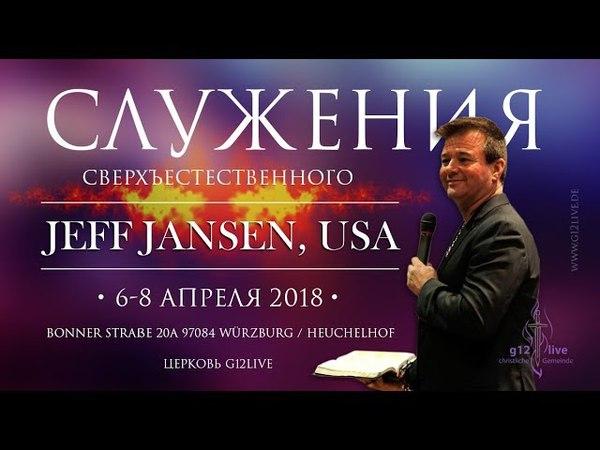 Служения сверхъестественного с участием Jeff Jansen 6-8 Апреля 2018 Würzburg
