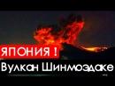 Вулкан последние новости Извержение Шинмоэдаке в Японии