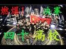 【MSI特别篇】:RNG vs KZ季中赛uzi天秀夺冠后,全国各地高校宿舍都沸腾了!其中