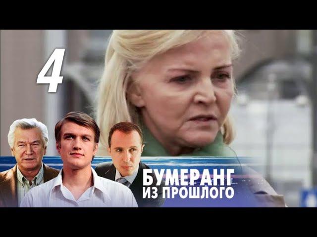 Бумеранг из прошлого. 4 серия (2010). Мелодрама @ Русские сериалы