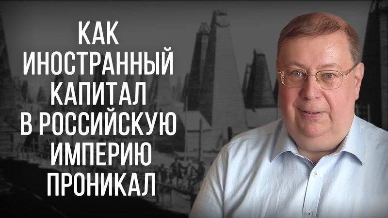 Александр Пыжиков. Как иностранный капитал в Российскую империю проникал