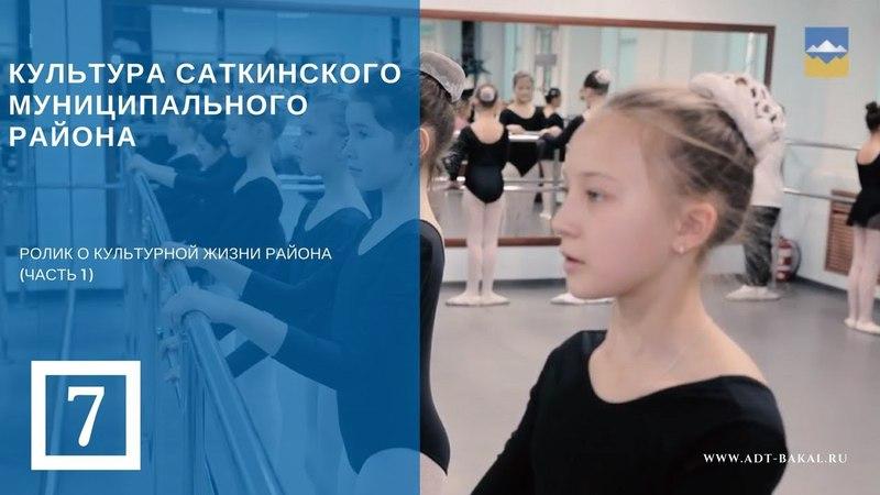 Культура Саткинского района