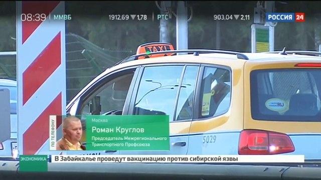 Новости на Россия 24 • Как таксисты обманывают клиентов используя гаджеты