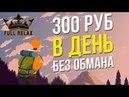 ПАССИВНЫЙ ЗАРАБОТОК 300 РУБЛЕЙ В ДЕНЬ БЕЗ ОБМАНА В НАДЁЖНОМ ПРОЕКТЕ