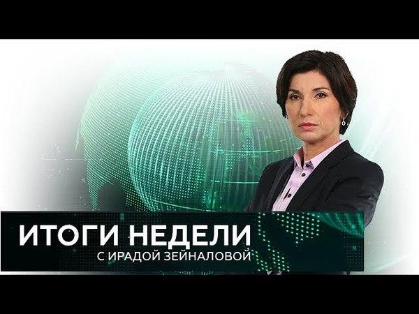 Итоги недели с Ирадой Зейналовой - 13.05.2018 - НТВ